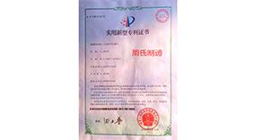实用新型专利证书2007