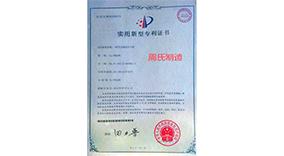 实用新型专利证书2011